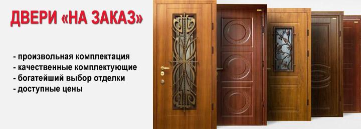 входные двери заказать москва